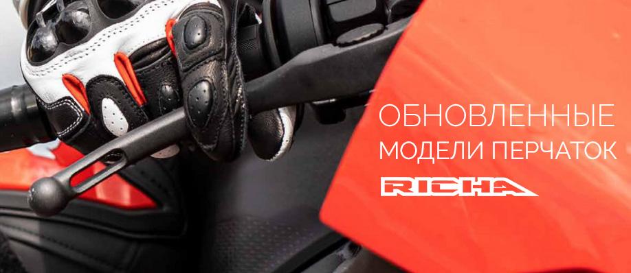 Мотоперчатки Richa